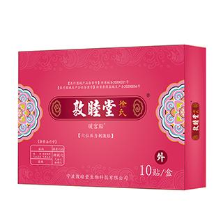 宁波敦睦堂徐氏暖宫贴(10贴/盒)