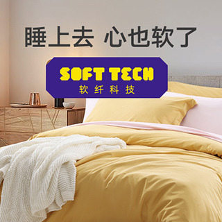 SoftTech软纤科技柔滑贡缎四件套-简约款