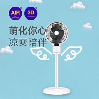 SmartTemp萌小球3D空气循环扇