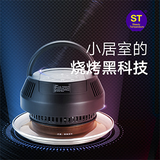 SmartTemp智能恒温光波烧烤机